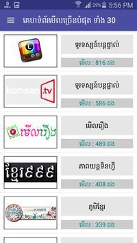Khmer Websites All in 1 poster