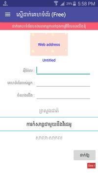 Khmer Websites All in 1 screenshot 14