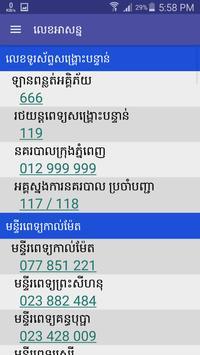 Khmer Websites All in 1 screenshot 15