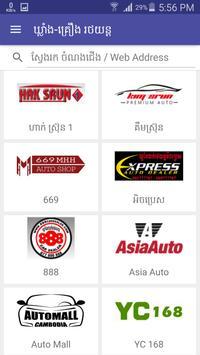 Khmer Websites All in 1 screenshot 19