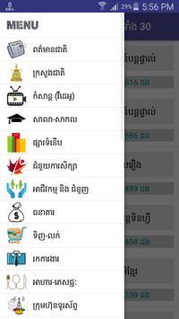 Khmer Websites All in 1 screenshot 1