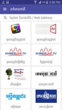 Khmer Websites All in 1 screenshot 2