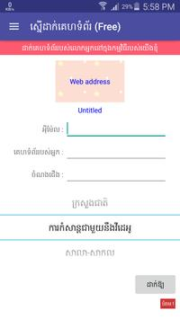 Khmer Websites All in 1 screenshot 6