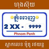 Khmer Number Plate Horoscope icon