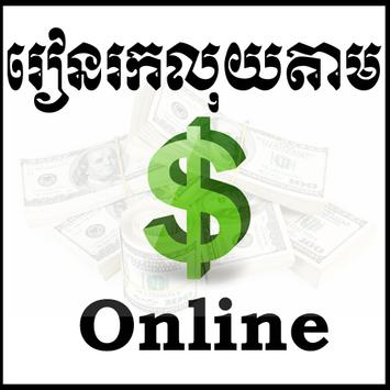 Khmer Make Money Online for Android - APK Download