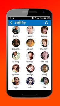 Khmer Song Player screenshot 1