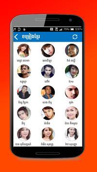 Khmer Song Player apk screenshot