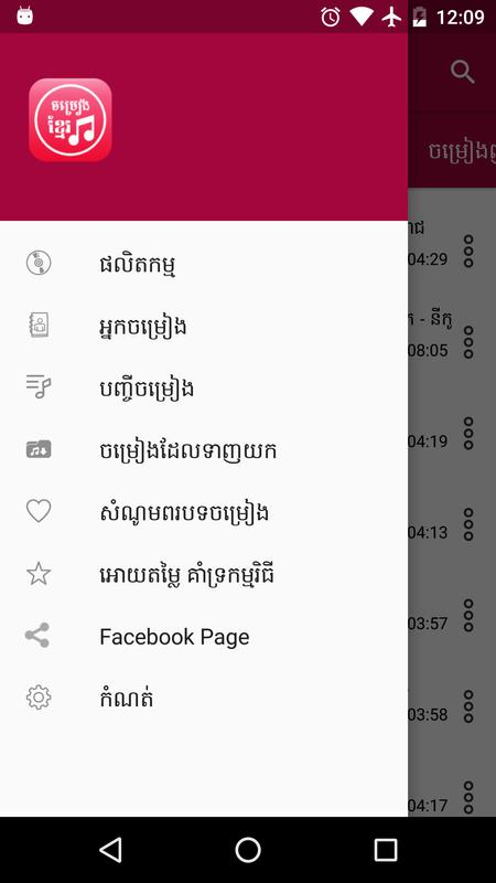 Khmer song free for android apk download.