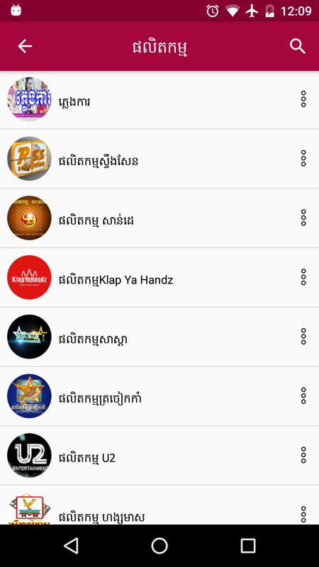 Kh song | free download khmer songs full albums youtube.
