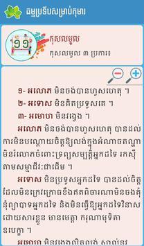 Khmer Thorm Bro Tib screenshot 2
