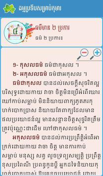 Khmer Thorm Bro Tib screenshot 3