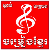 Khmer Song Free icon