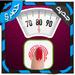 جهاز قياس الوزن بالبصمة Joke