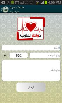 ضاعف أجرك screenshot 3