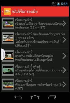 เรื่องเล่าเช้านี้(ล่าสุด) apk screenshot