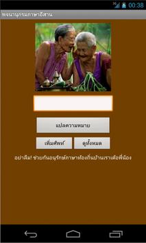 พจนานุกรมภาษาอีสาน apk screenshot