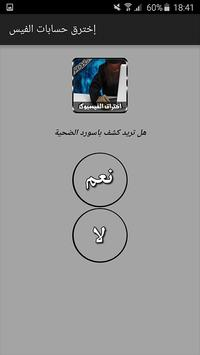 إخترق حسابات الفيس Joke apk screenshot