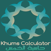 Khums Calculator حاسبة الخمس icon