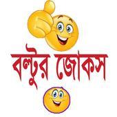 বল্টুর জোকস icon