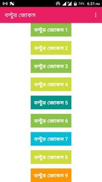 বল্টুর জোকস poster
