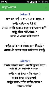 বল্টুর জোকস screenshot 1