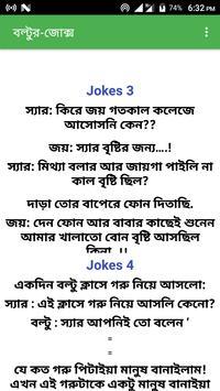 বল্টুর জোকস screenshot 2