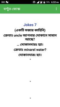 বল্টুর জোকস screenshot 3