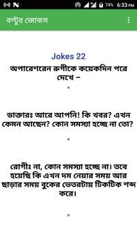 বল্টুর জোকস screenshot 4
