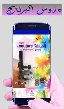 f43ab11df ﺘﻌﻠﻴﻢ ﻓﻦ ﺍﻟﺨﻴﺎﻁﺔ ﻭ ﺗﻔﺼﻴﻞ ﺍﻟﻤﻼﺑﺲ ﺑﻜﻞ ﺍﻧﻮﺍﻋﻬﺎ for Android - APK Download