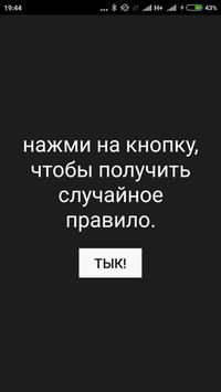 Правила Жизни - KICH poster