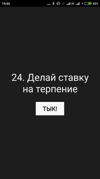 Правила Жизни - KICH apk screenshot