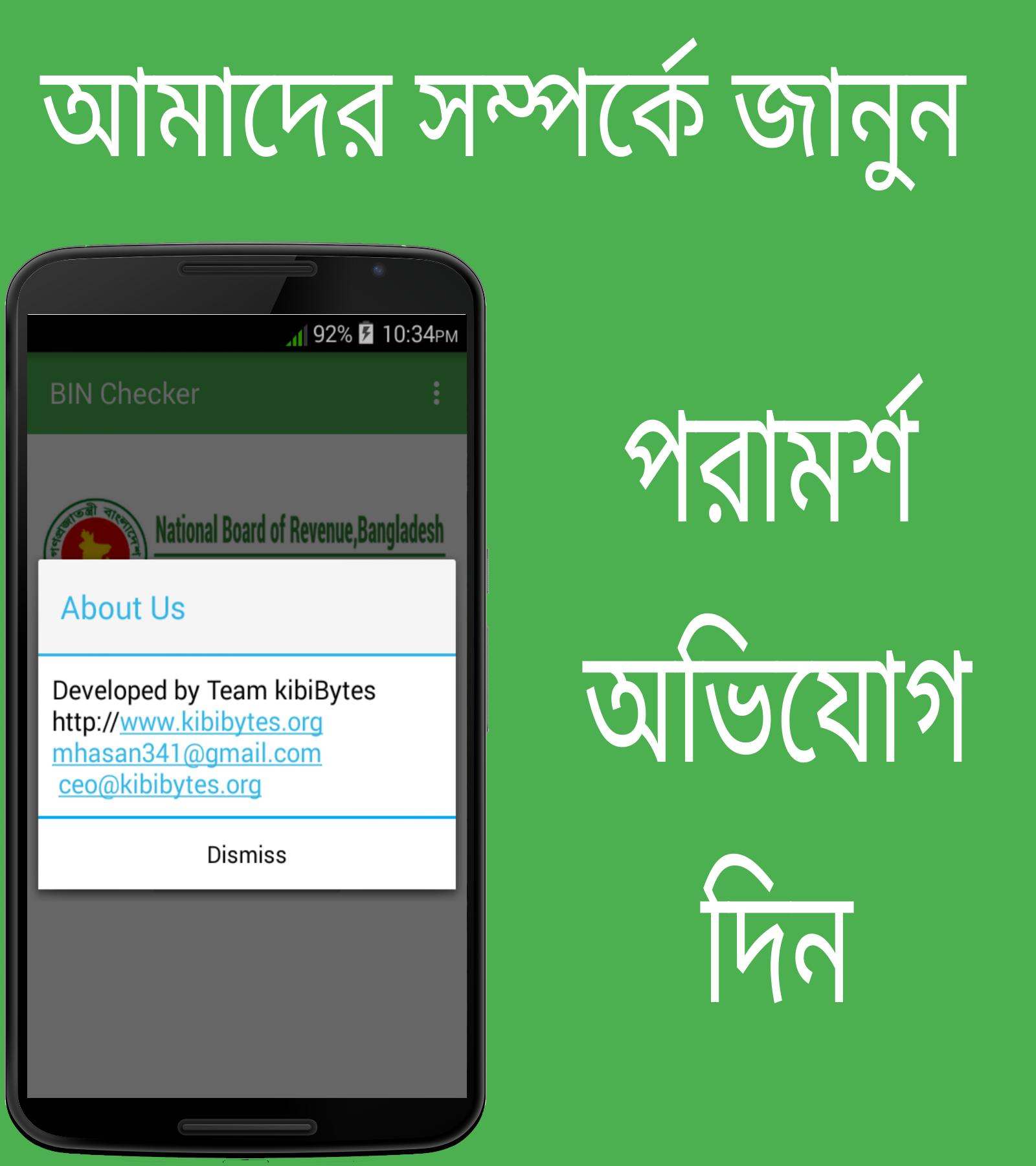 BIN Checker for Android - APK Download