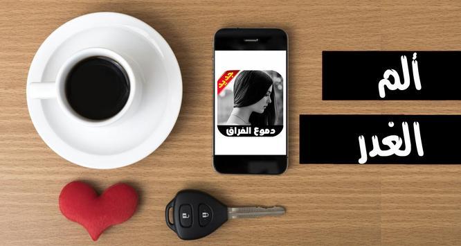 صور احزان الفراق و الحب poster
