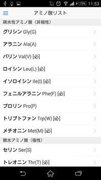 アミノ酸 apk screenshot