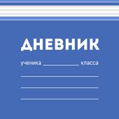 Электронный дневник (МРКО) icon