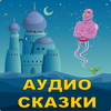 Аудио сказки на ночь детям-icoon