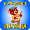 Русские народные песни-icoon
