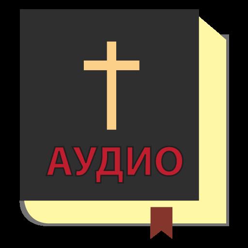 Аудио Библия на русском без интернета бесплатно