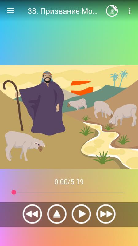 ДЕТСКАЯ АУДИОБИБЛИЯ СКАЧАТЬ БЕСПЛАТНО