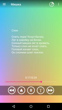 Стихи screenshot 2