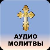 Аудио молитвы православные с текстом icon