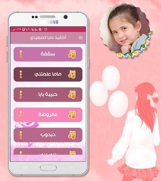 أناشيد مايا الصعيدي بدون نت screenshot 3