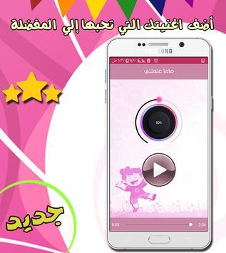 أناشيد مايا الصعيدي بدون نت screenshot 4