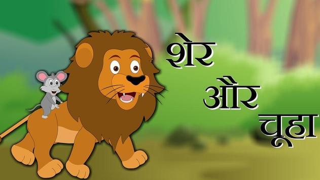 Hindi Story for Kids | हिंदी बालगीत screenshot 1