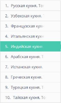 Топ-5. По 5 лучших блюд, 10 стран screenshot 8