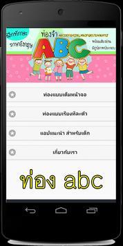 ท่องจำ ABC สำหรับเด็ก มีเสียง poster