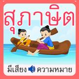 สุภาษิตไทย มีเสียง