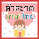 เรียนรู้ ตัวสะกดไทย มีเสียง