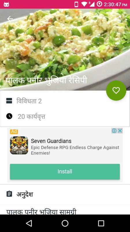 Kids recipe school lunch hindi apk download free food drink app kids recipe school lunch hindi apk screenshot forumfinder Choice Image