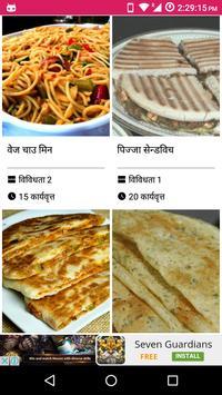 Kids recipe school lunch hindi descarga apk gratis comer y beber kids recipe school lunch hindi poster kids recipe school lunch hindi captura de pantalla de la apk forumfinder Images